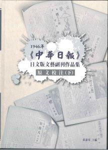 1946年《中華日報》日文版文藝副刊作品集﹕原文校注(下)