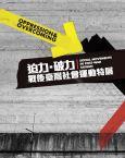 《迫力‧破力:戰後臺灣社會運動特展》展覽特刊
