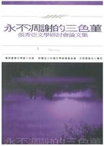 永不凋謝的三色菫:張秀亞文學研討會論文集