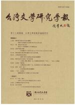 台灣文學研究學報第十三期