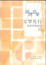 臺灣意象  文學先行--李魁賢捐贈展展覽圖錄