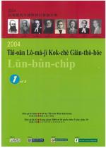 2004台灣羅馬字國際研討會論文集1、2