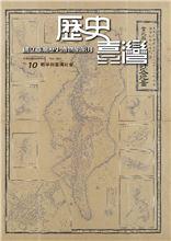 歷史臺灣第10期:戰爭與臺灣社會