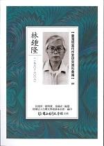 臺灣現當代作家研究資料彙編84‧林鍾隆