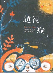 近視猴:臺語兒童文學繪本有聲書1(臺灣兒童文學叢書16)