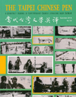 A Quarterly Journal of Contemporary Chinese Literature from Taiwan, Summer 2014