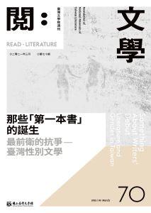 《閱:文學-臺灣文學館通訊》70