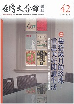 台灣文學館通訊  第42期