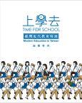 上學去:臺灣近代教育特展展覽專刊