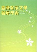 台灣客家文學發展年表