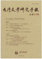 台灣文學研究學報  第17期