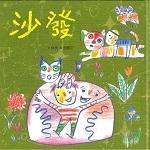 沙發:台灣兒童文學叢刊2