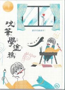 吮筆學塗鴉(臺灣兒童文學叢書15)