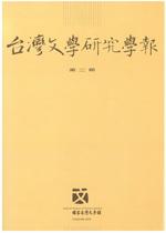 台灣文學研究學報第二期