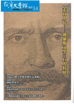 台灣文學館通訊 第14期