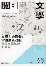 《閱:文學-臺灣文學館通訊》68