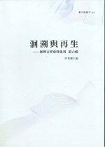 回溯與再生--臺灣文學史料集刊  第六輯 (臺文館叢刊43)