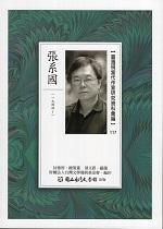 臺灣現當代作家研究資料彙編.117, 張系國