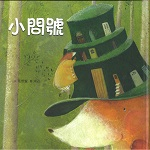 小問號:台灣兒童文學叢刊3