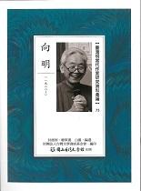 臺灣現當代作家研究資料彙編 75 向明