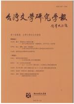 台灣文學研究學報 第十期