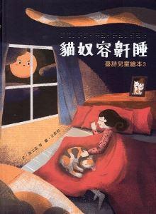 貓奴容鼾睡--臺詩兒童繪本3(臺灣兒童文學叢書23)