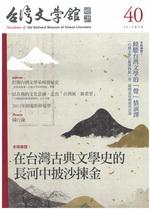 台灣文學館通訊40