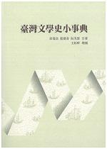 臺灣文學史小事典