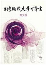 台灣現代文學有聲書:散文卷