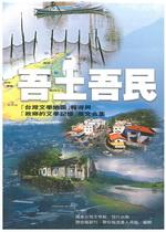 吾土吾民:「台灣文學地圖」報導與「故鄉的文學記憶」徵文合集