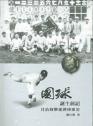「國球」誕生前記:日治時期臺灣棒球史