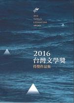 2016台灣文學獎得獎作品集