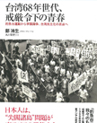 台湾68年世代、戒厳令下の青春