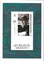 臺灣現當代作家研究資料彙編100‧王拓
