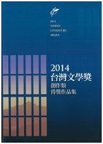 2014台灣文學獎創作類得獎作品集