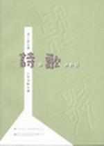 詩與歌的對話:2002第二屆台灣詩人節活動紀實