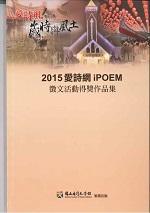 2015愛詩網IPOEM徵文活動得獎作品集