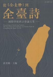 從《全臺詩》到全臺詩國際學術研討會論文集