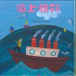 海上旅行台灣兒童文學叢刊1
