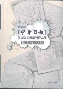 1946年《中華日報》日文版文藝副刊作品集﹕原文校注(上)