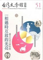 台灣文學館通訊  51