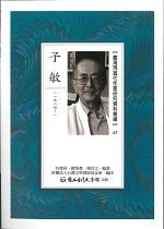 臺灣現當代作家研究資料彙編 67 子 敏