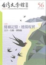 台灣文學館通訊 56