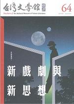 台灣文學館通訊64