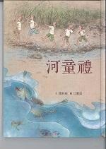 河童禮:台灣兒童文學叢刊6