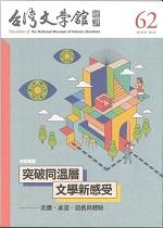 台灣文學館通訊 62