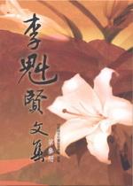 李魁賢文集