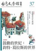 台灣文學館通訊37