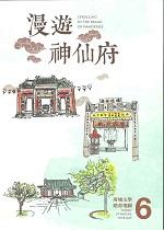 漫遊神仙府;府城文學踏查地圖6