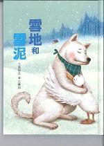 雪地和雪泥:台灣兒童文學叢刊5